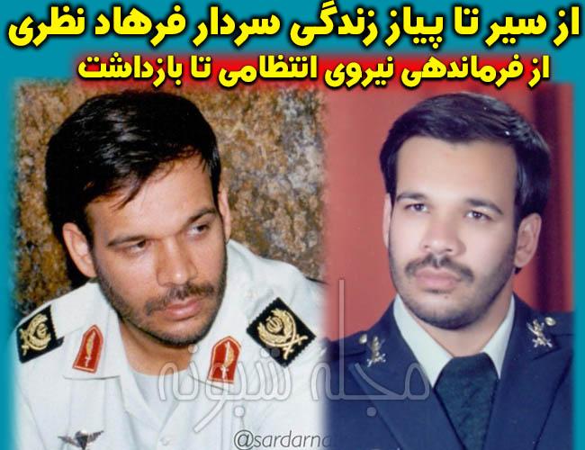 سردار فرهاد نظری کیست؟ بیوگرافی سردار فرهاد نظری حمله به خوابگاه دانشگاه تهران