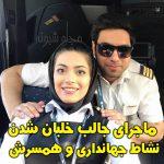 نشاط جهانداری خلبان زن | بیوگرافی و عکسهای نشاط جهانداری و همسرش +اینستاگرام