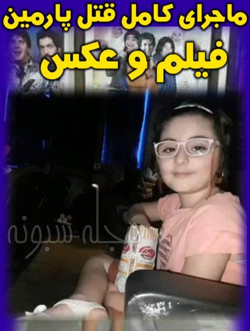 قتل پارمین دختر 7 ساله جمی توسط پدرش برای رفتن به بهشت +عکس پارمین