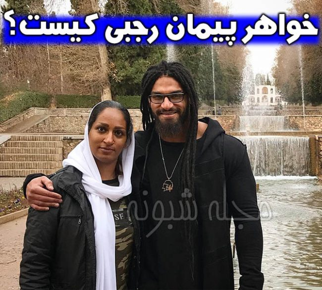 پیمان رجبی و خواهرش