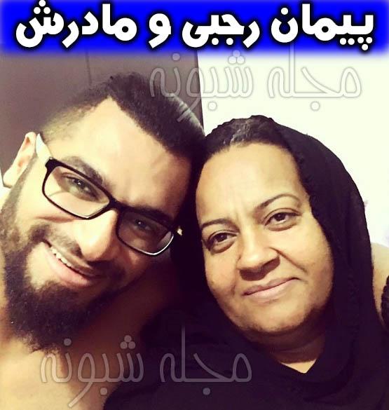 پیمان رجبی و مادرش