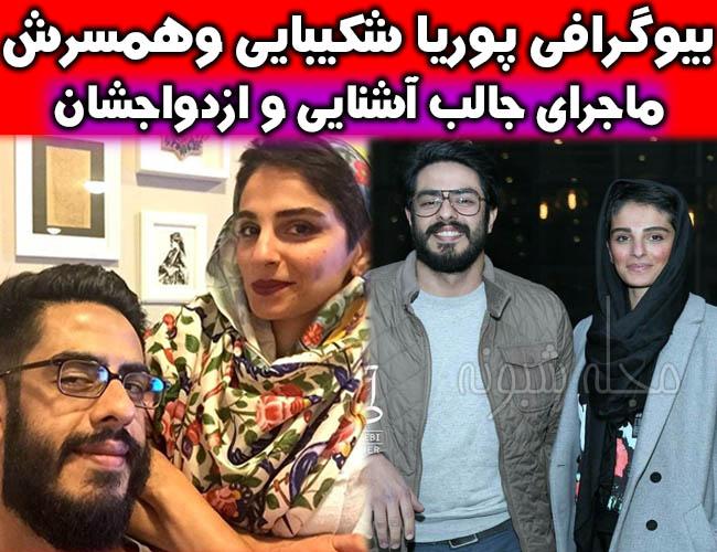 پوریا شکیبایی و همسرش | بیوگرافی پوريا شکيبايي و همسرش +اینستاگرام