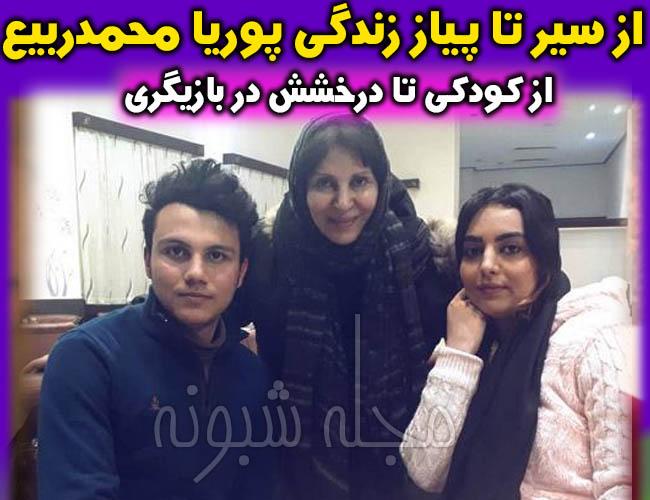 پوریا محمدربیع بازیگر | بیوگرافی و عکس های پوریا محمدربیع و همسرش +اینستاگرام
