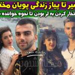 بیوگرافی پویان مختاری و همسر اول و دوم و سومش +تصاویر و عکس