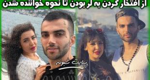 بیوگرافی پویان مختاری خواننده و همسرش نیلی افشار +تصاویر