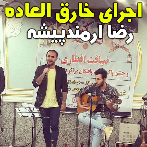 آهنگ رضا ارمند پیشه خواننده