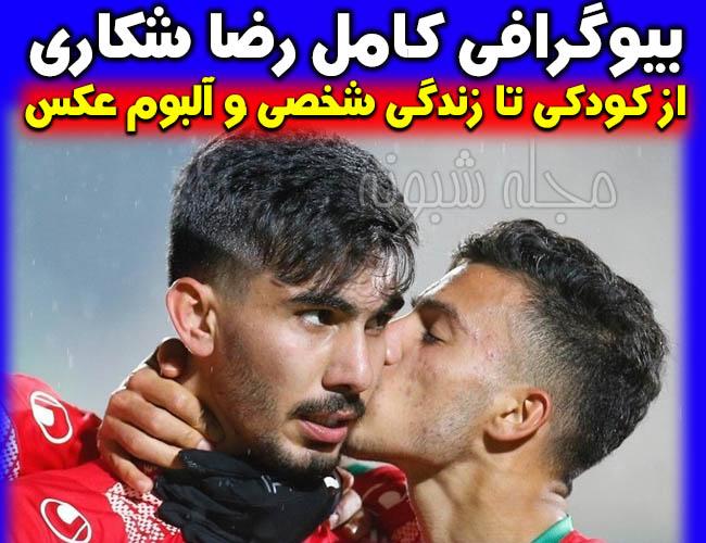 رضا شکاری فوتبالیست | بیوگرافی رضا شکاري و همسرش بازیکن پرسپولیس