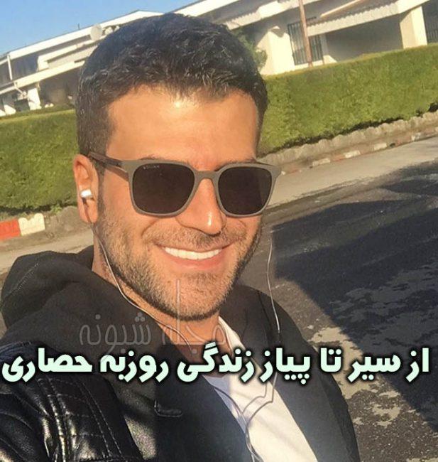 روزبه حصاری بازیگر نقش آقای صدرا در سریال سلام آقای مدیر
