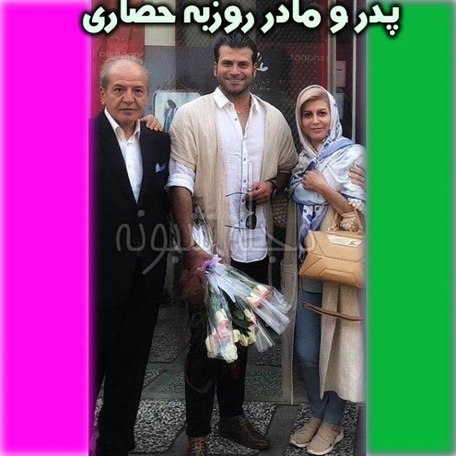 عکسهای روزبه حصاری و پدر و مادرش