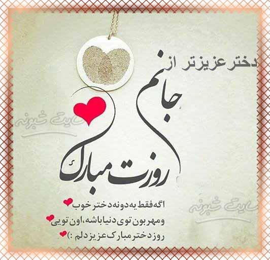 متن تبریک دخترم روزت مبارک و پیامک و متن روز دختر + عکس نوشته