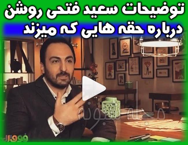 اجرای سعید فتحی روشن در فینال عصر جدید +فیلم