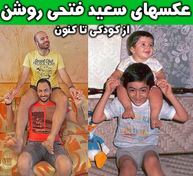 عکس های سعید فتحی روشن