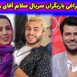 سریال سلام آقای مدیر | خلاصه داستان و بازیگران سریال سلام آقای مدیر