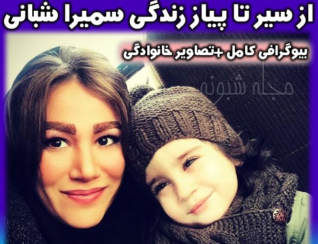 سمیرا شبانی و پسرش و عکس سمیرا شبانی اولین زن خلبان هلیکوپتر