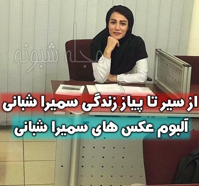 سميرا شباني | بیوگرافی و اینستاگرام سمیرا شبانی و همسرش اولین زن خلبان هلیکوپتر
