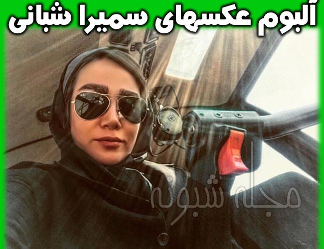 عکس و تصاویر سمیرا شعبانی اولین زن خلبان هلیکوپتر