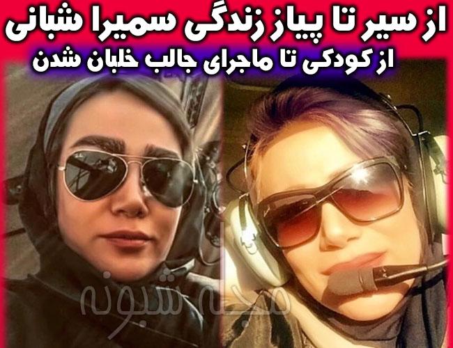 سمیرا شبانی | بیوگرافی و اینستاگرام سميرا شباني و همسرش اولین زن خلبان هلیکوپتر