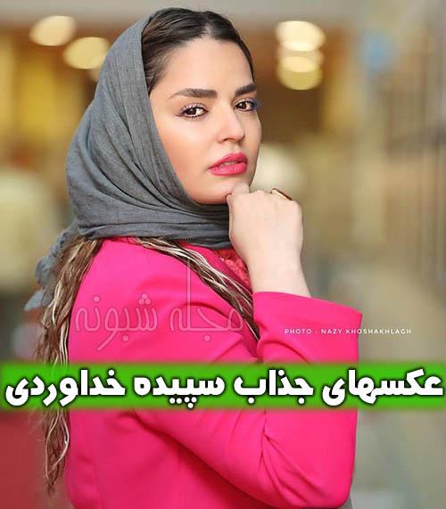 عکس های لو رفته سپیده خداوردی بازیگر نقش ناجیه در سریال بوی باران