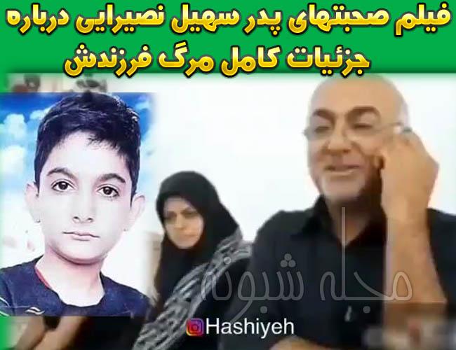 پدر سهیل نصیرایی پسر دوازده ساله بابلی