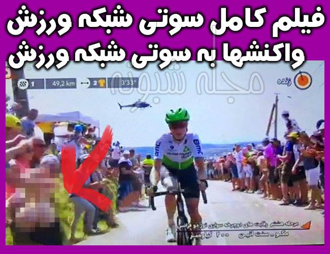 سوتي شبکه ورزش در پخش مسابقه دوچرخه سواری + فیلم و عکس