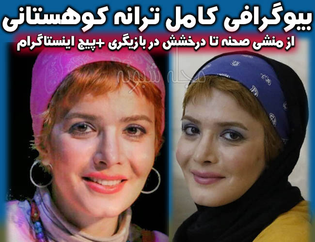 ترانه کوهستانی بازیگر سریال آچمز | بیوگرافی و عکس های ترانه کوهستانی و همسرش