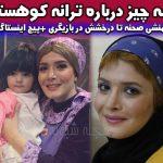 بیوگرافی و عکس های ترانه کوهستانی بازیگر سریال آچمز