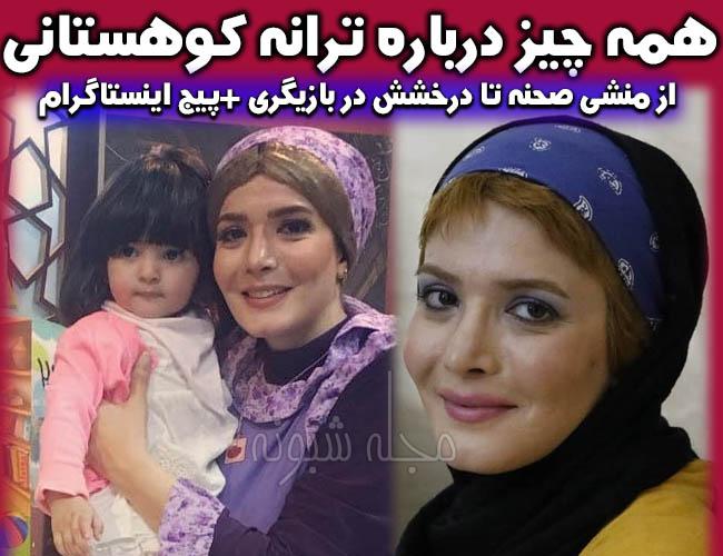 عکس ترانه کوهستانی بازیگر سریال آچمز