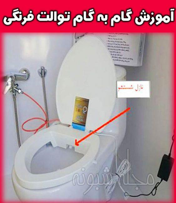 نحوه شستن و طهارت و تطهیر در دستشویی فرنگی با استفاده از بیده
