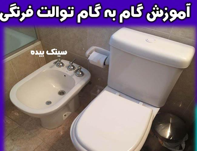 آموزش استفاده از توالت فرنگی +نحوه شستن و طهارت در دستشویی فرنگی