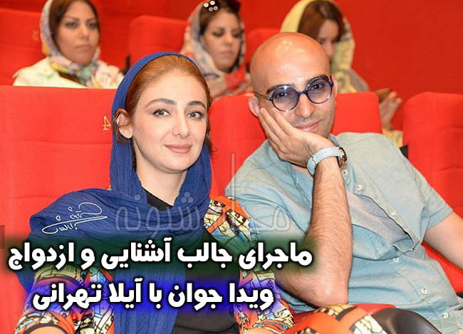 ویدا جوان بازیگر | بیوگرافی و عکسهای ويدا جوان و همسرش آیلا تهرانی +نحوه آشنایی
