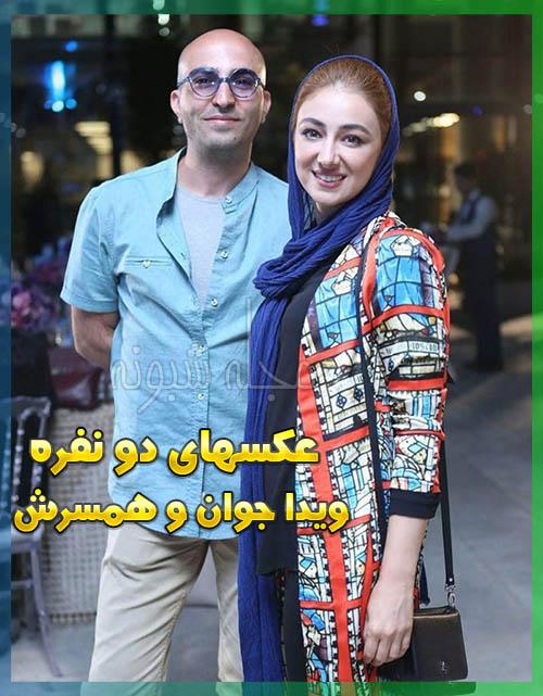 عکس های دو نفره ویدا جوان و همسرش آیلا تهرانی