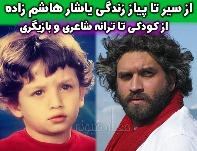 عکس کودکی یاشار هاشم زاده بازیگر نقش نیما در سریال ریکاوری