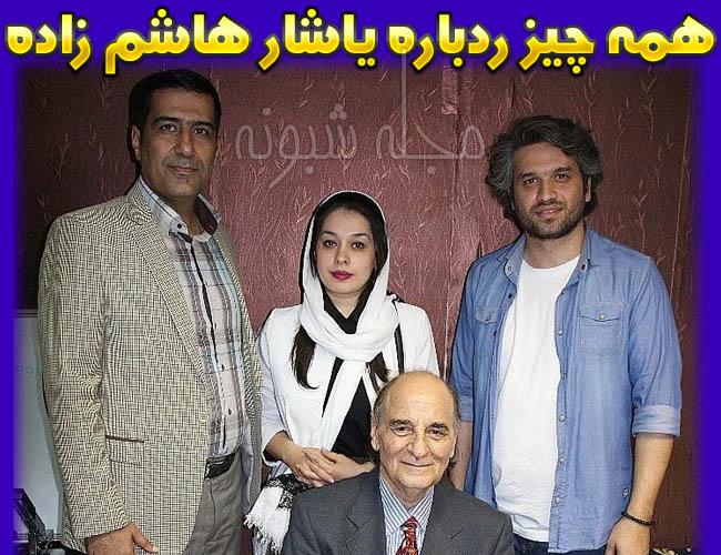 یاشار هاشم زاده و همسرش   بیوگرافی یاشار هاشم زاده بازیگر نقش نیما در سریال ریکاوری