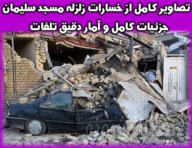 زلزله و زمین لرزه مسجد سلیمان + تصاویر و آمار تلفات زلزله خوزستان