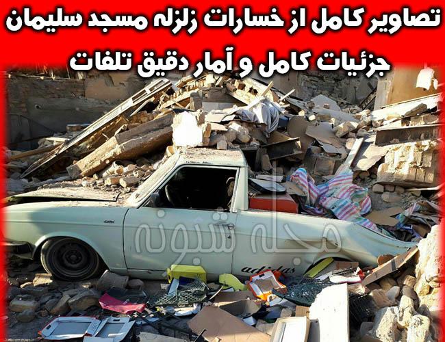 زلزله و زمین لرزه امروز خوزستان مسجد سلیمان + تصاویر و آمار تلفات