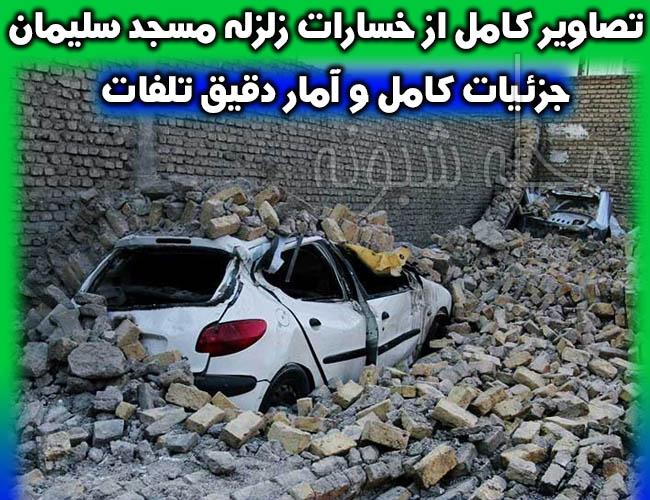 زلزله و زمین لرزه مسجد سلیمان + تصاویر و آمار تلفات