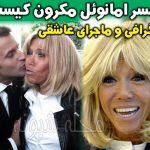 همسر امانوئل مکرون رئیس جمهور فرانسه کیست؟ بیوگرافی