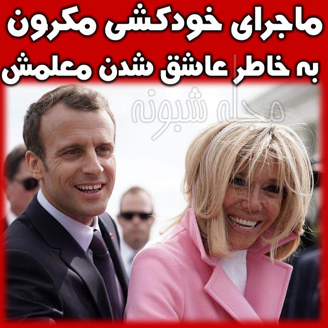 همسر امانوئل مکرون رئیس جمهور فرانسه کیست؟ بیوگرافی و عکسهای بریژیت مکرون +اینستاگرام