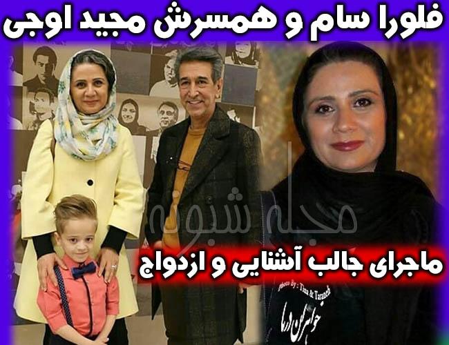 فلورا سام کارگردان | بیوگرافی و عکس فلورا سام و همسرش مجید اوجی +اینستاگرام