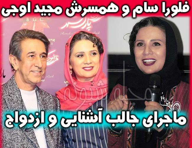 فلورا سام بازیگر | بیوگرافی و عکس فلورا سام و همسرش مجید اوجی +اینستاگرام