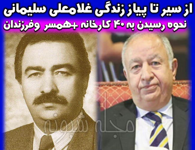 غلامعلی سلیمانی مدیرعامل شرکت کاله کیست؟ بیوگرافی و عکس جوانی غلامعلي سليماني