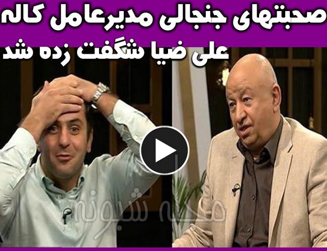 صحبت های غلامعلی سلیمانی مدیرعامل شرکت کاله گوشت گربه و درباره زن برنامه علی ضیا