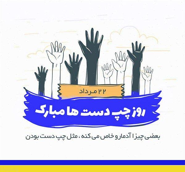 روز جهانی چپ دست ها مبارک باد