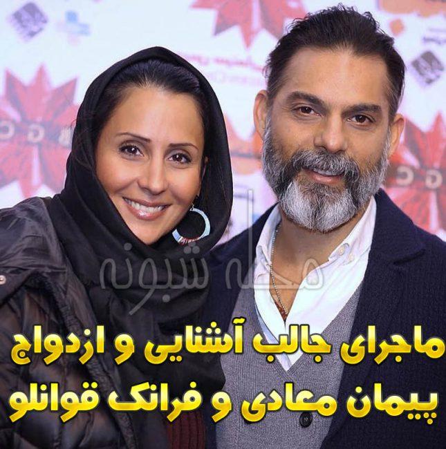 پیمان معادی بازیگر | بیوگرافی پیمان معادی و همسرش فرانک قوانلو +دختر و پسرش