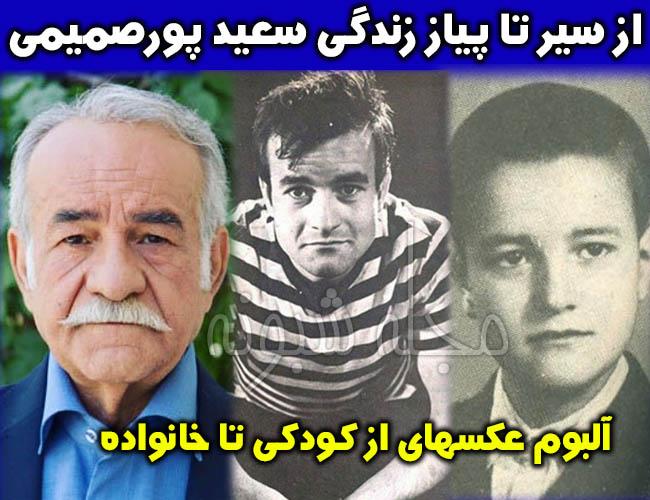 سعید پورصمیمی درگذشت | بیوگرافی و عکس سعید پورصمیمی و همسر و فرزندانش