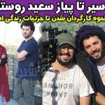سعید روستایی کارگردان و نویسنده | بیوگرافی سعید روستایی و همسرش+ تصاویر