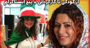 آزاده موسوی | بیوگرافی و عکس آزاده موسوی کارگردان فیلم در جستوجوی فریده +اینستاگرام