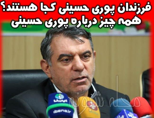 میرعلی اشرف عبدالله پوری حسینی کیست؟   علت بازداشت رئیس سابق سازمان خصوصی سازی