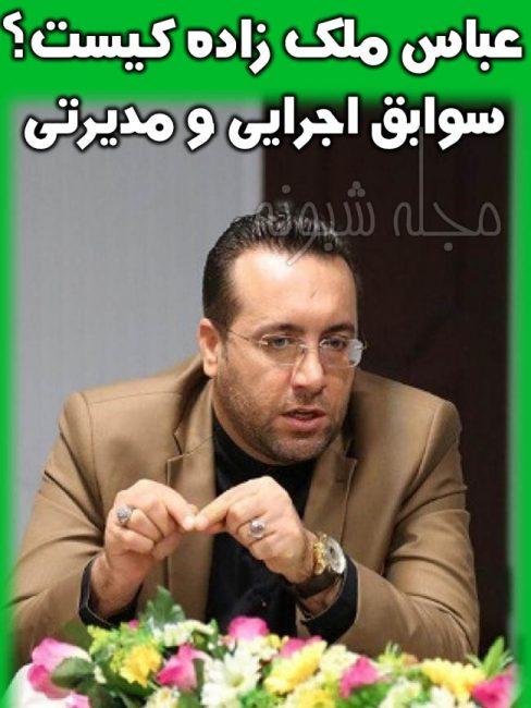 بیوگرافی و سوابق عباس ملک زاده شهردار صدرا