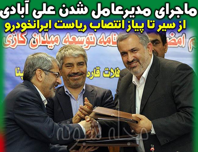 عباس علی آبادی مدیرعامل مپنا کیست؟ بازداشت مدیرعامل ایرانخودرو